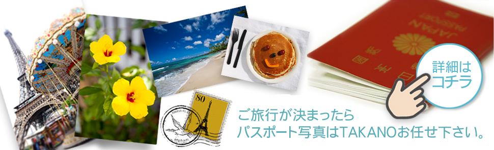 一般証明写真 パスポート