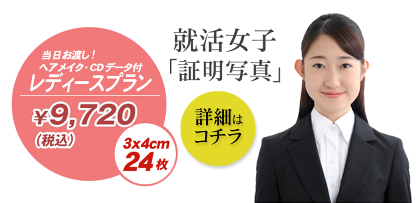 就活女子「証明写真」当日お渡し ヘアメイク・CDデータ付レディースプラン 税込み9,720円 詳細はこちら
