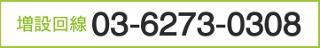 期間限定増設番号03-6273-0308