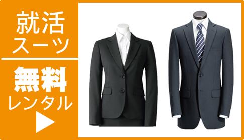 就活スーツ無料レンタル
