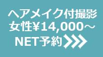ヘアメイク付き女性 ¥14,000~ NET予約