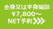 全身又は半身撮影 ¥7,800~ NET予約