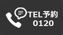 電話予約0120-630-308