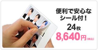 【イメージ】レディースプラン:便利で安心なシール付!8,400円24枚(税込)