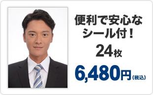 【イメージ】メンズプラン:便利で安心なシール付!6,300円24枚(税込)