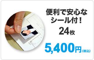 【イメージ】撮影のみプラン:便利で安心なシール付!8,400円24枚(税込)