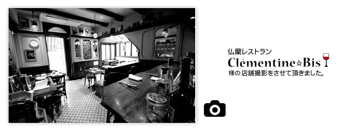 店舗撮影ギャラリー