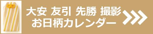 大安 友引 先勝 撮影 お日柄カレンダー