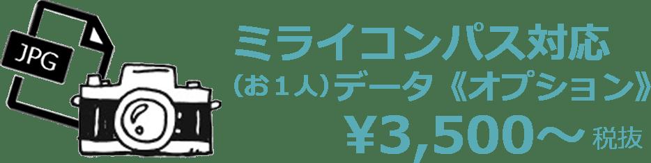 ミライコンパス対応データオプション3500円~