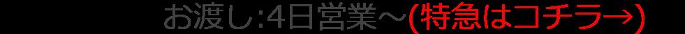 お渡し:4日営業~(特急はコチラ→)