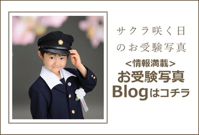サクラ咲くお受験写真ブログ<アメブロ>