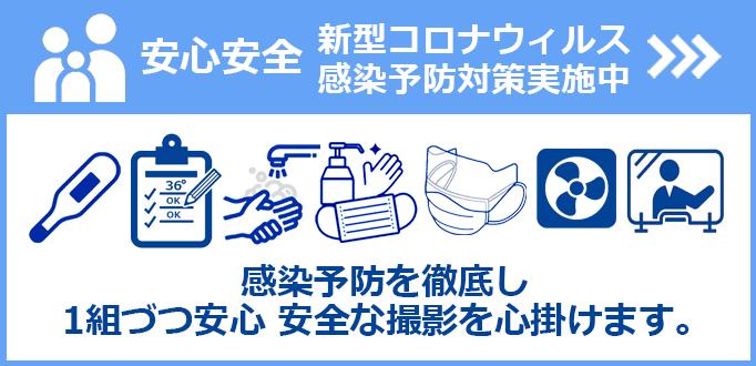 スタジオアップの衛生管理