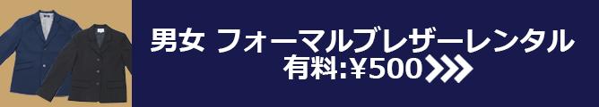 男女 フォーマルブレザーレンタル 有料:¥500