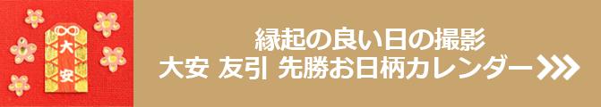 縁起の良い日の撮影 大安 友引 先勝お日柄カレンダー