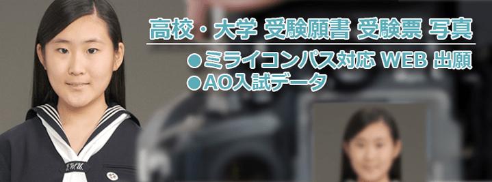 ミライコンパス対応・AO入試対応WEB出願データ