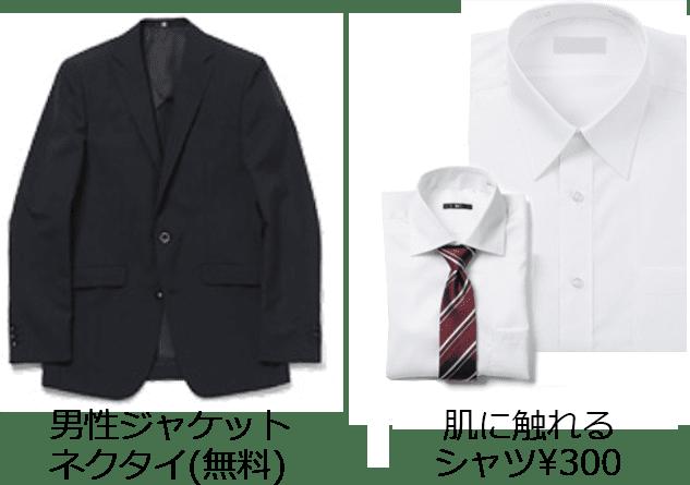 男性ジャケットネクタイ 肌に触れるシャツ