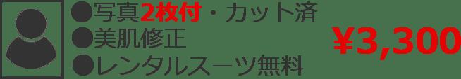●写真2枚付・カット済●美肌修正●レンタルスーツ無料 ¥3,300