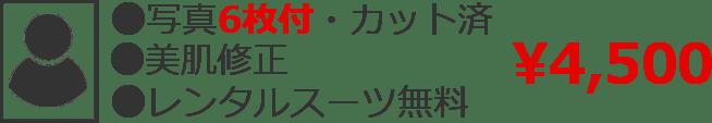 ●写真6枚付・カット済●美肌修正●レンタルスーツ無料 ¥4,500