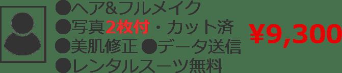 ●ヘア&フルメイク ●写真2枚付・カット済 ●美肌修正 ●データ送信 ●レンタルスーツ無料 ¥9,300