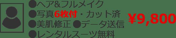 ●ヘア&フルメイク ●写真6枚付・カット済 ●美肌修正 ●データ送信 ●レンタルスーツ無料 ¥9,800