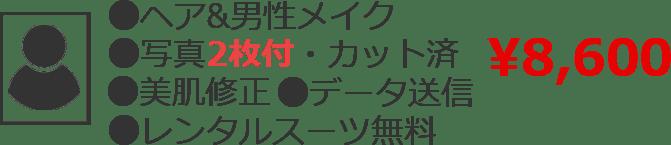 ●ヘア&男性メイク ●写真2枚付・カット済 ●美肌修正 ●データ送信 ●レンタルスーツ無料 ¥8,600