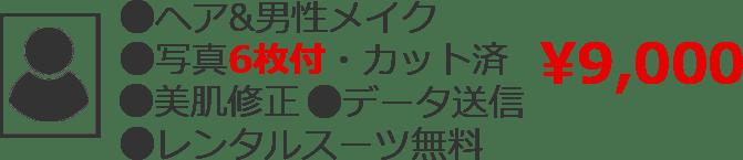 ●ヘア&男性メイク ●写真2枚付・カット済 ●美肌修正 ●データ送信 ●レンタルスーツ無料 ¥9,000