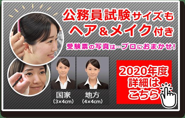 公務員試験用証明写真もヘアメイク付き!!受験票の写真はプロにお任せ!!