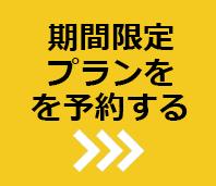 期間限定プランWEB予約
