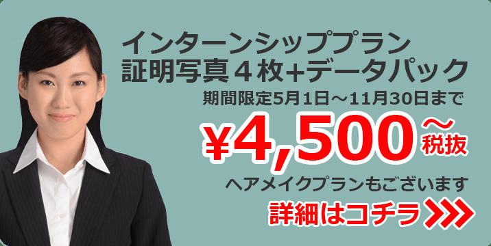 インターンシッププラン 証明写真4枚+データパック 期間限定5月1日~11月30日まで ¥4,500 ヘアメイクプランもございます