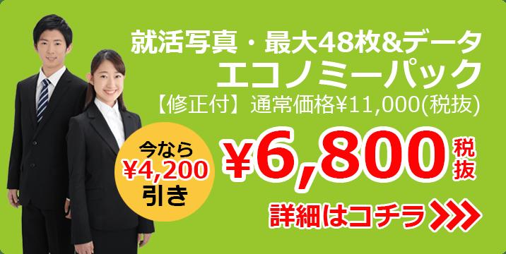 就活写真・最大48枚&データ エコノミーパック 【修正付】通常価格¥11,000(税抜) ¥6,800