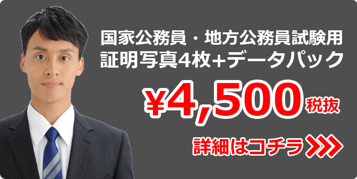 国家公務員・地方公務員試験用 証明写真4枚+データパック ¥4,500