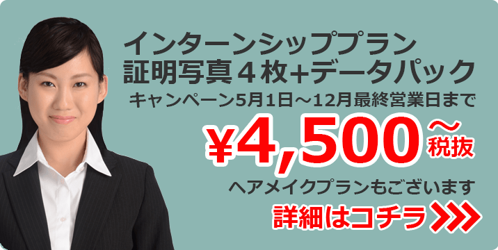 インターンシッププラン 証明写真4枚+データパック キャンペーン5月1日~12月最終営業日まで ¥4,500 ヘアメイクプランもございます