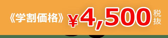《学割価格》¥4,500税抜