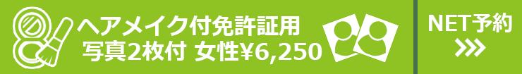 ヘアメイク付免許証用 写真2枚付 女性¥6,250 NET予約