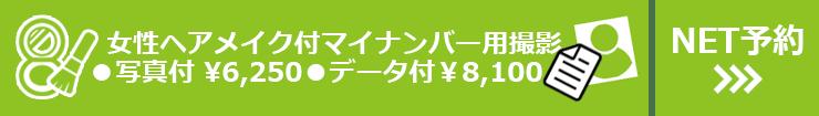女性ヘアメイク付マイナンバー用撮影 写真2枚付 ●写真付 ¥6,250 ●データ付¥8,100 NET予約