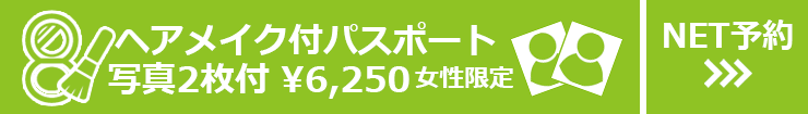 ヘアメイク付パスポート 写真2枚付 ¥6,250 女性限定 NET予約