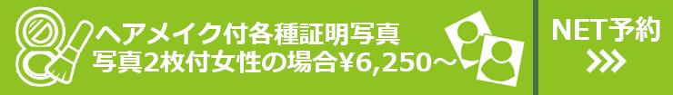 ヘアメイク付各種証明写真 写真2枚付女性の場合¥6,250~ NET予約