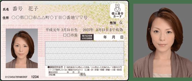 マイナンバーカード申請用証明写真