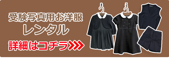 受験写真用お洋服レンタル 詳細はコチラ