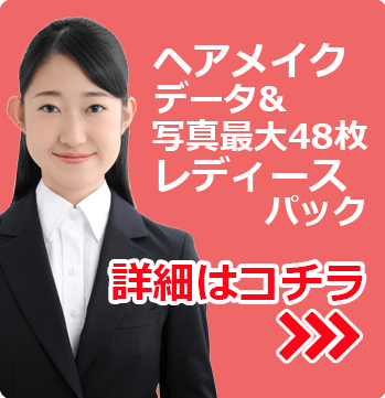 就活写真・最大48枚&データ レディースパック 【修正付】通常価格¥13,800(税抜) ¥8,800
