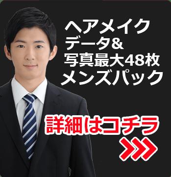 就活写真・最大48枚&データ メンズパック 【修正付】通常価格¥12,800(税抜) ¥7,800
