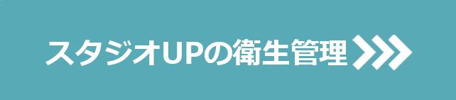 スタジオUPの衛生管理