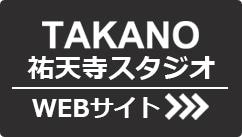 photo-takanoスタジオ本店祐天寺