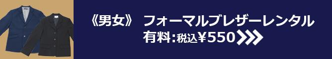 男女 フォーマルブレザーレンタル 有料:税込¥550