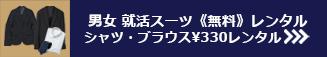 男女 就活スーツ《無料》レンタル シャツ・ブラウス¥330レンタル