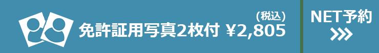 免許証用写真2枚付 税込¥2,805