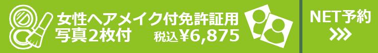 ヘアメイク付免許証用 写真2枚付 女性 税込¥6,875 NET予約