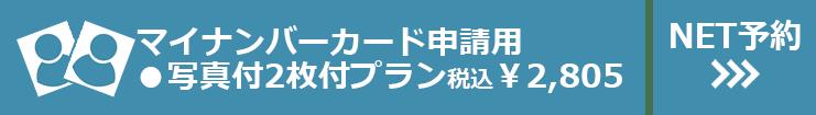 マイナンバーカード申請用 ●写真付2枚付プラン 税込¥2,805