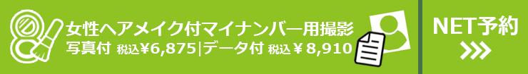女性ヘアメイク付マイナンバー用撮影 写真2枚付 ●写真付 税込¥6,875 ●データ付¥8,910 NET予約