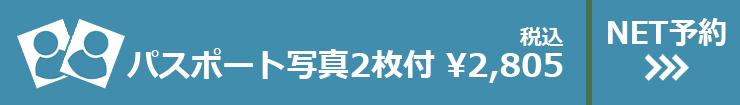 パスポート写真2枚付 税込¥2,805 NET予約